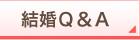 結婚Q&A