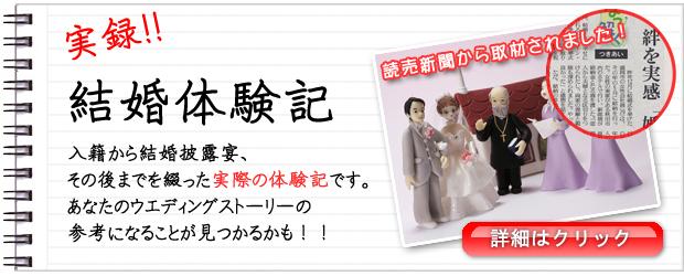 実録!結婚体験記!入籍から結婚披露宴、その後までを綴った実際の体験記です。あなたのウエディングストーリーの参考になることが見つかるかも!
